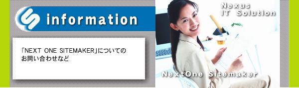 サイトメーカー/会社情報