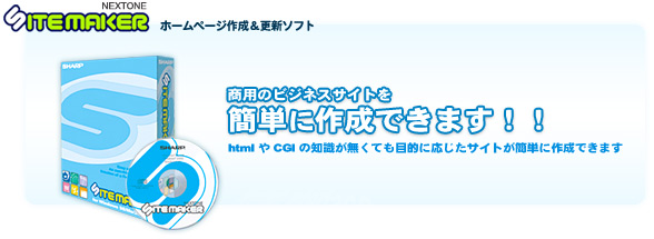 サイトメーカー(SITEMAKER)/ホームページ作成ソフト