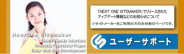 ホームページ作成ソフト/サイトメーカー